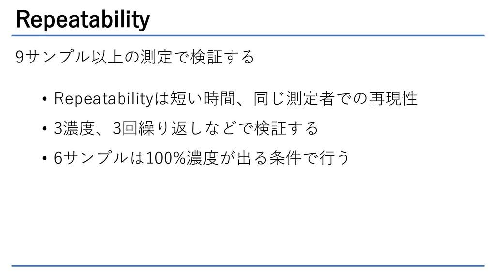 Repeatability 9サンプル以上の測定で検証する • Repeatabilityは短...