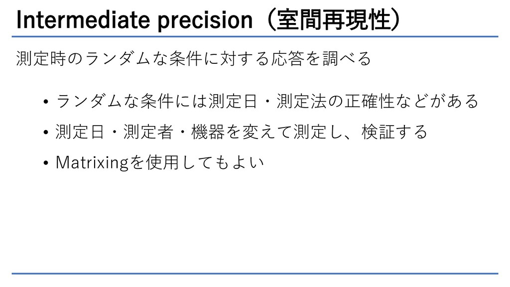 Intermediate precision(室間再現性) 測定時のランダムな条件に対する応答...