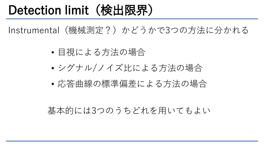 Detection limit(検出限界) Instrumental(機械測定?)かどうかで3...