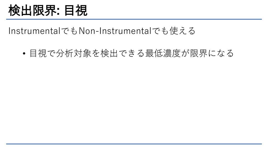 検出限界: 目視 InstrumentalでもNon-Instrumentalでも使える • ...