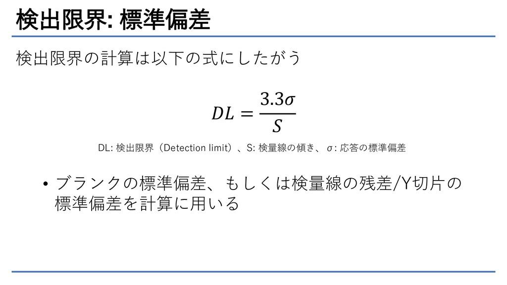 検出限界: 標準偏差 検出限界の計算は以下の式にしたがう  = 3.3  DL: 検出限界(D...