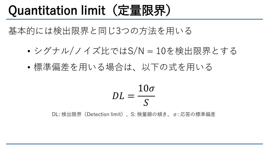 Quantitation limit(定量限界) 基本的には検出限界と同じ3つの方法を用いる ...