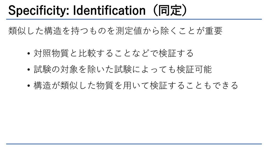 Specificity: Identification(同定) 類似した構造を持つものを測定値...