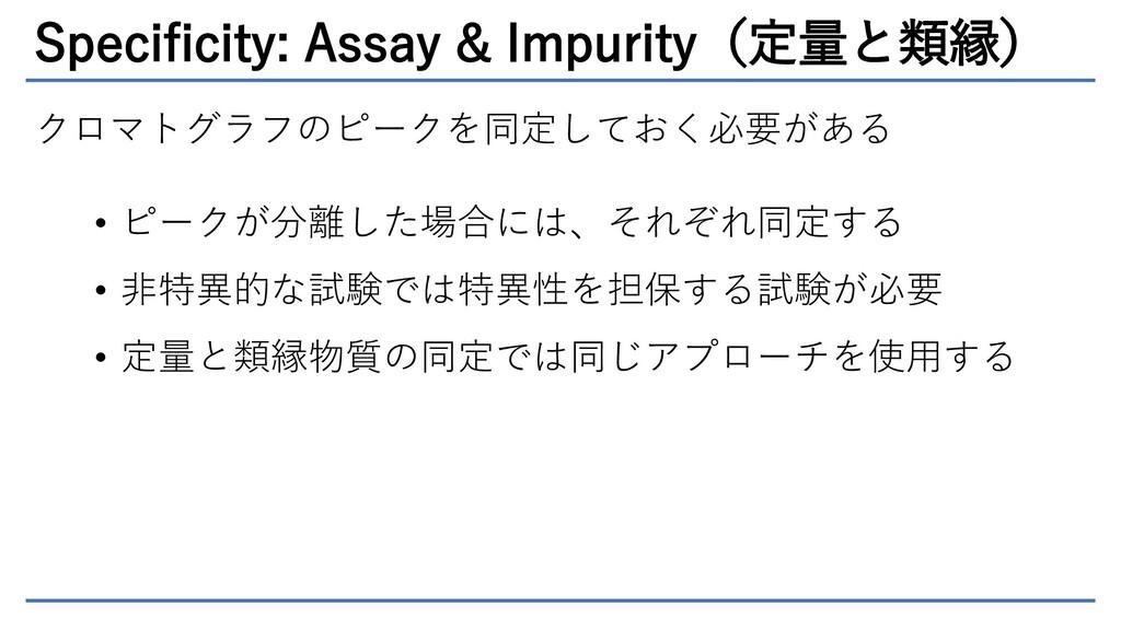 Specificity: Assay & Impurity(定量と類縁) クロマトグラフのピー...