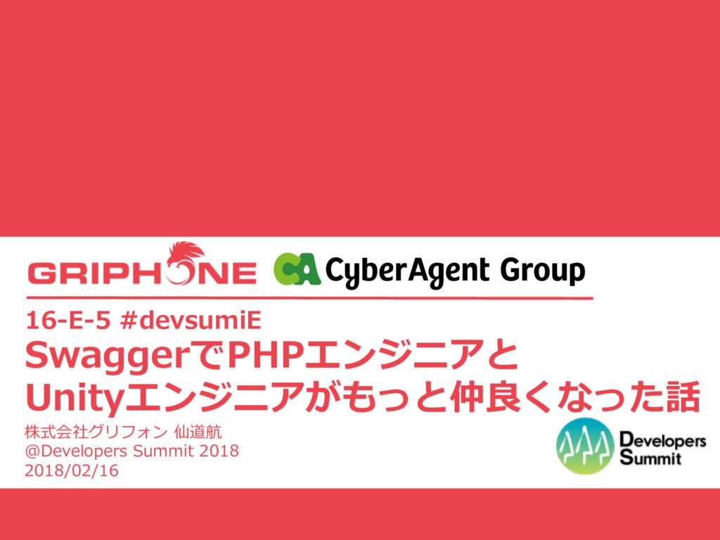 16-E-5 #devsumiE SwaggerでPHPエンジニアと Unityエンジニアがも...