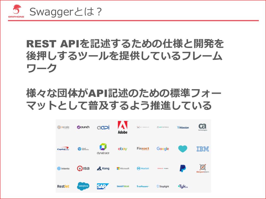Swaggerとは? REST APIを記述するための仕様と開発を 後押しするツールを提供して...