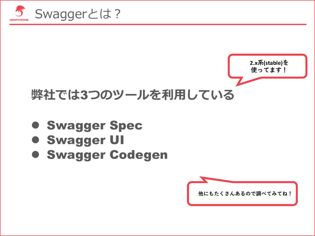 Swaggerとは? 弊社では3つのツールを利⽤している l Swagger Spec l S...