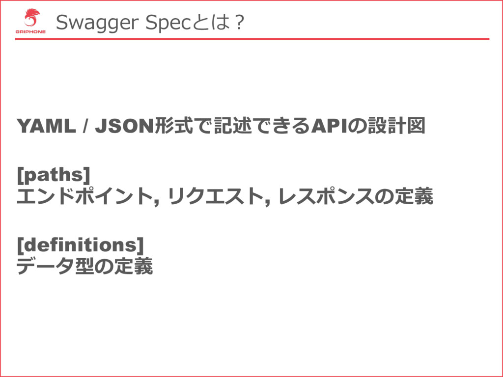 Swagger Specとは? YAML / JSON形式で記述できるAPIの設計図 [pat...