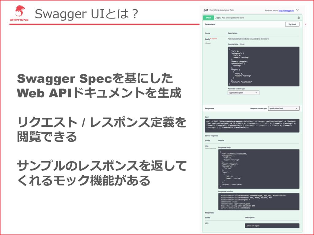 Swagger UIとは? Swagger Specを基にした Web APIドキュメントを⽣...