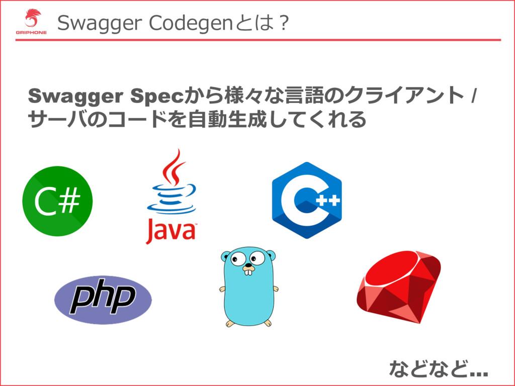Swagger Codegenとは? Swagger Specから様々な⾔語のクライアント /...