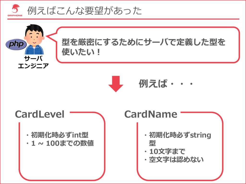 例えばこんな要望があった 型を厳密にするためにサーバで定義した型を 使いたい! サーバ エンジ...