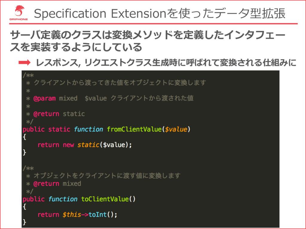 Specification Extensionを使ったデータ型拡張 サーバ定義のクラスは変換メ...