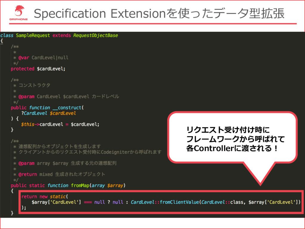 Specification Extensionを使ったデータ型拡張 リクエスト受け付け時に フ...