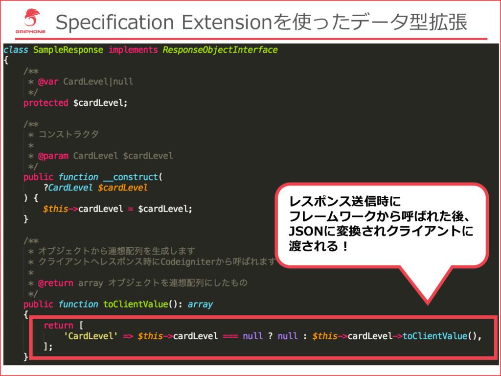 Specification Extensionを使ったデータ型拡張 レスポンス送信時に フレー...