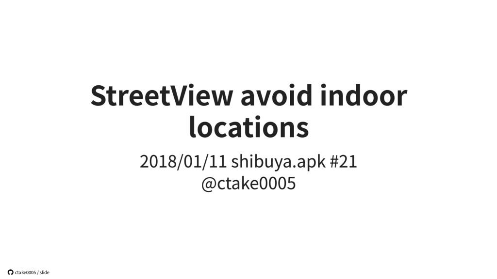 StreetViewavoidindoor locations 2018/01/11sh...