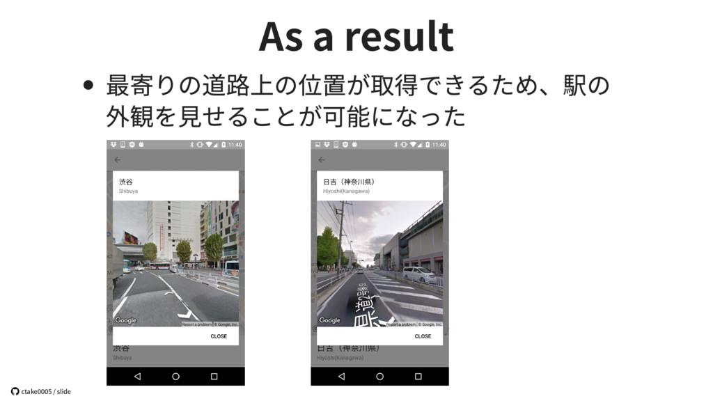 Asaresult 最寄りの道路上の位置が取得できるため、駅の 外観を見せることが可能にな...