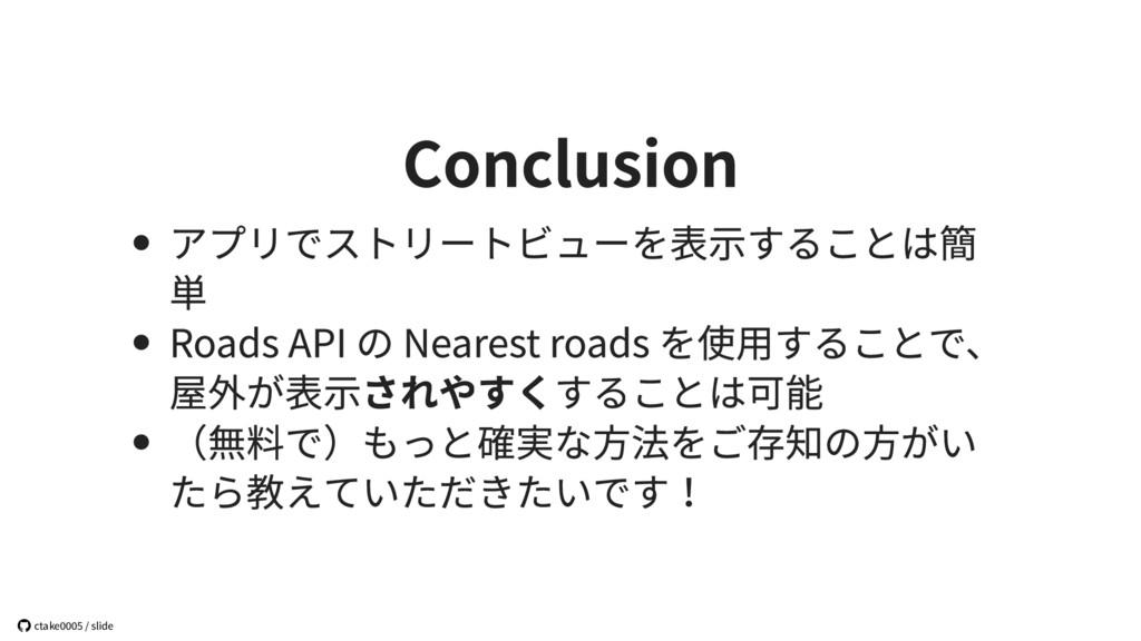 Conclusion アプリでストリートビューを表示することは簡 単 RoadsAPIの...