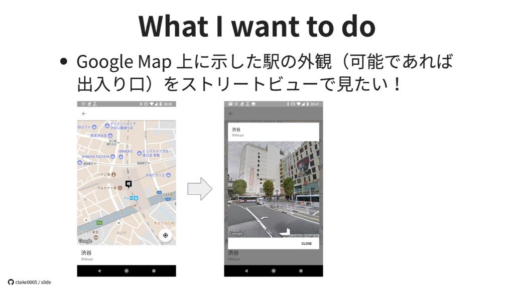 WhatIwanttodo GoogleMap上に示した駅の外観(可能であれば 出...
