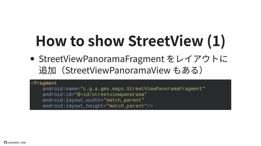 HowtoshowStreetView(1) StreetViewPanoramaFr...