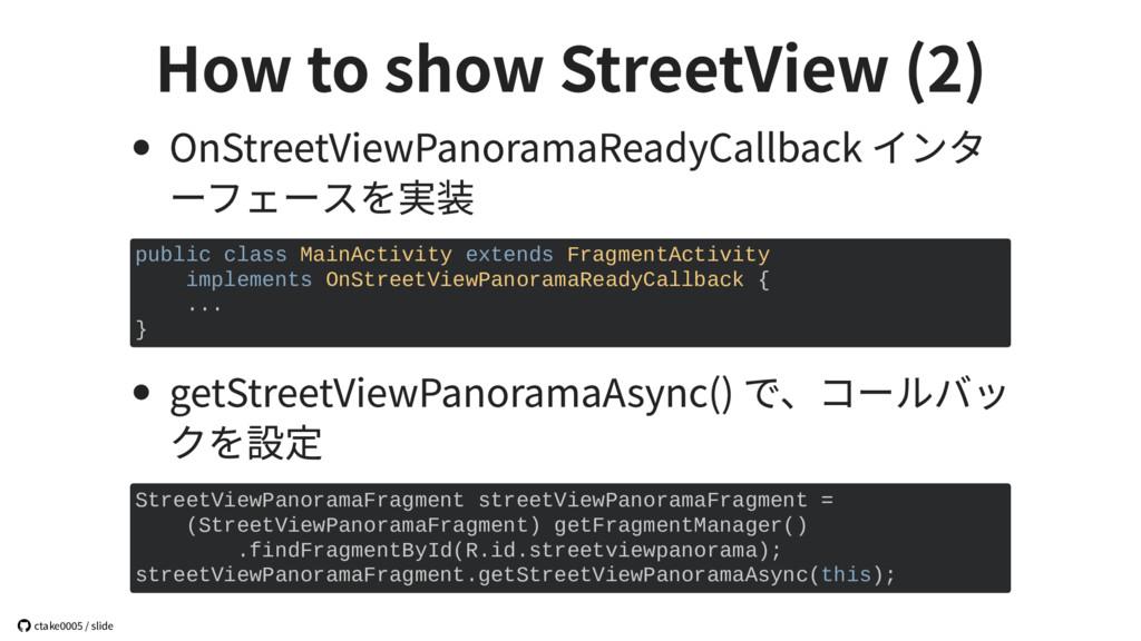 HowtoshowStreetView(2) OnStreetViewPanorama...