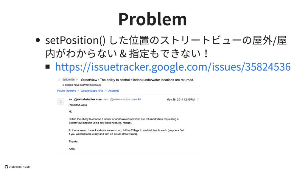 Problem setPosition()した位置のストリートビューの屋外/屋 内がわからな...