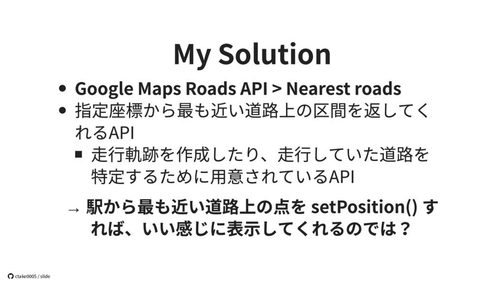 MySolution GoogleMapsRoadsAPI>Nearestroa...