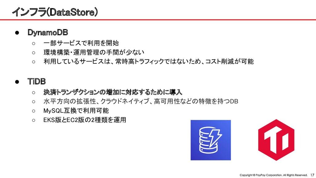インフラ(Data tore) ● DynamoDB ○ 一部サービスで利用を開始 ○ ...