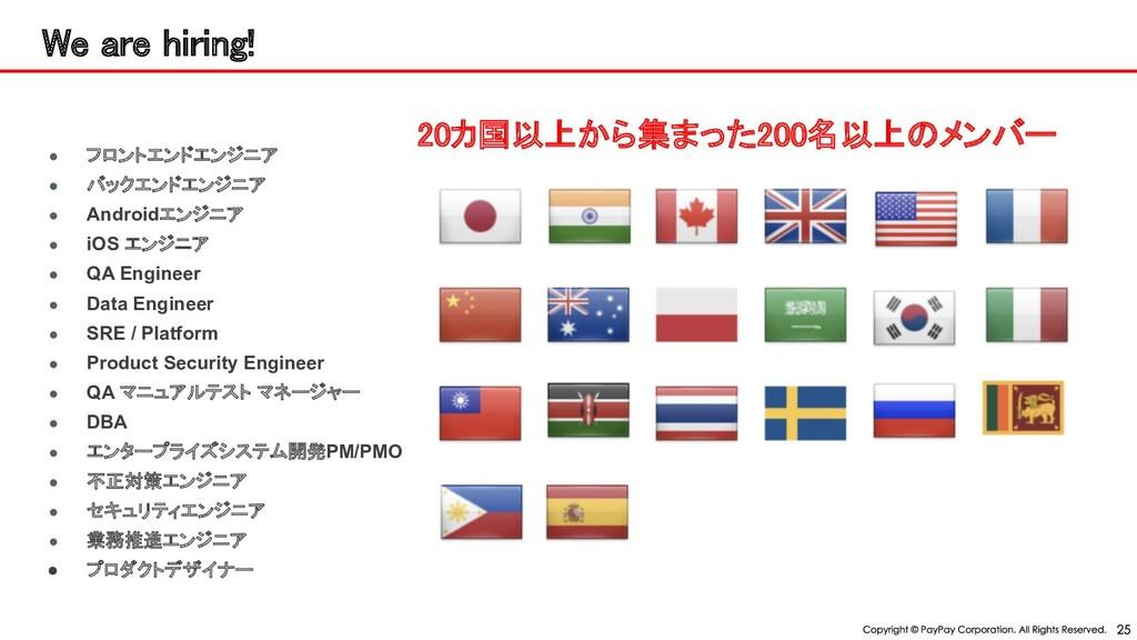 We are hiring! 20カ国以上から集まった200名以上 メンバー ● フロント...