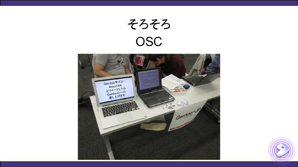 そろそろ OSC