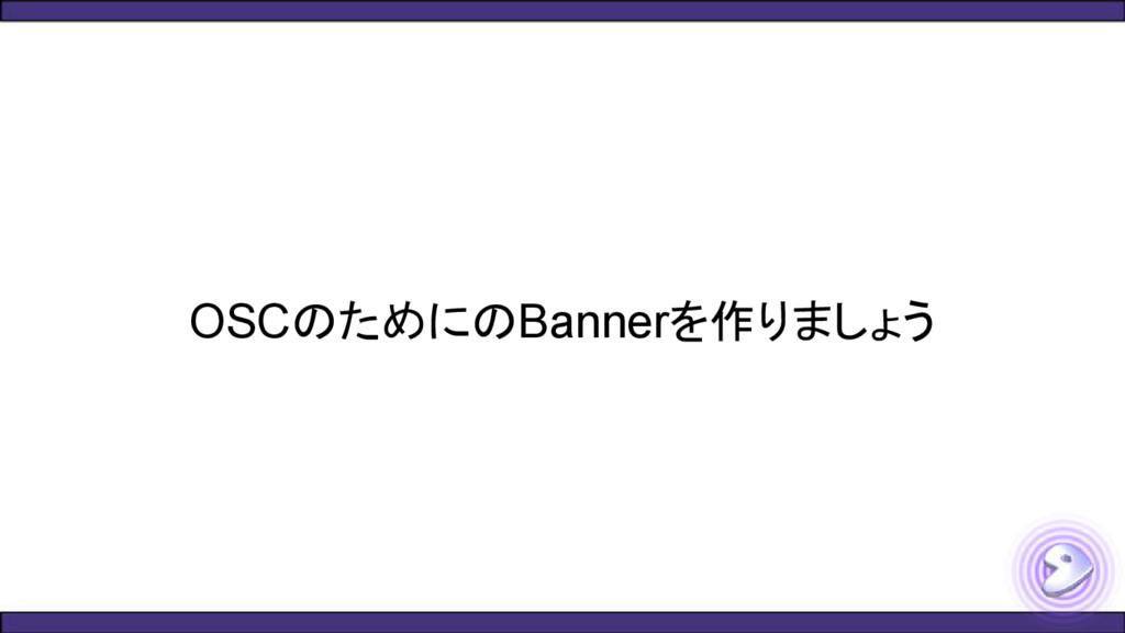 OSCのためにのBannerを作りましょう