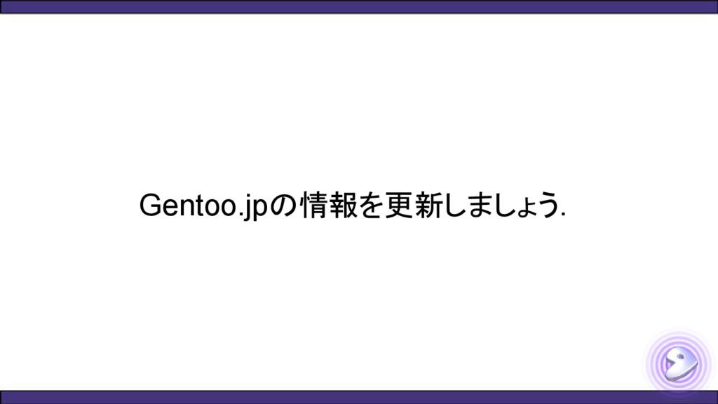 Gentoo.jpの情報を更新しましょう.