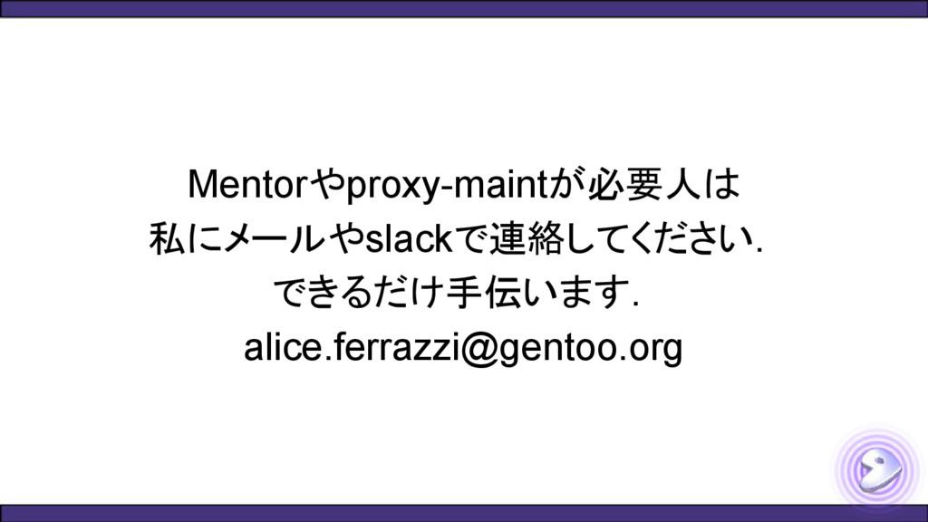 Mentorやproxy-maintが必要人は 私にメールやslackで連絡してください. で...