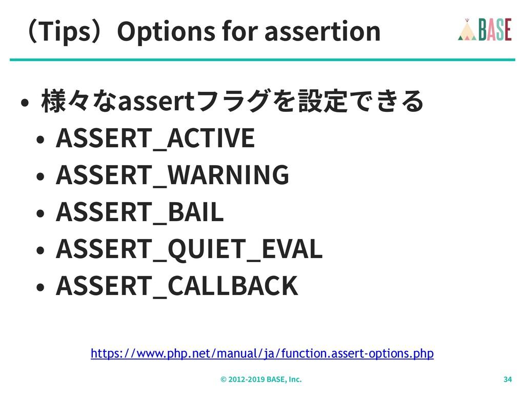 © - BASE, Inc. (Tips)Options for assertion • 様々...