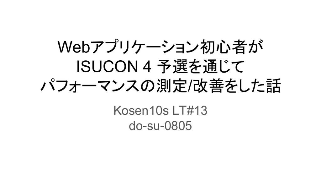 Webアプリケーション初心者が ISUCON 4 予選を通じて パフォーマンスの測定/改善をし...