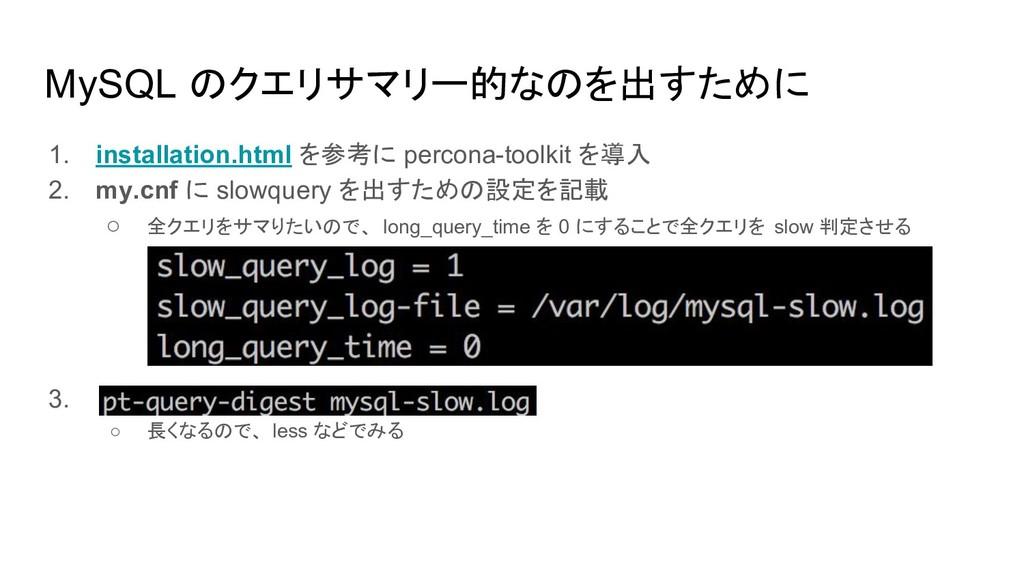MySQL のクエリサマリー的なのを出すために 1. installation.html を参...
