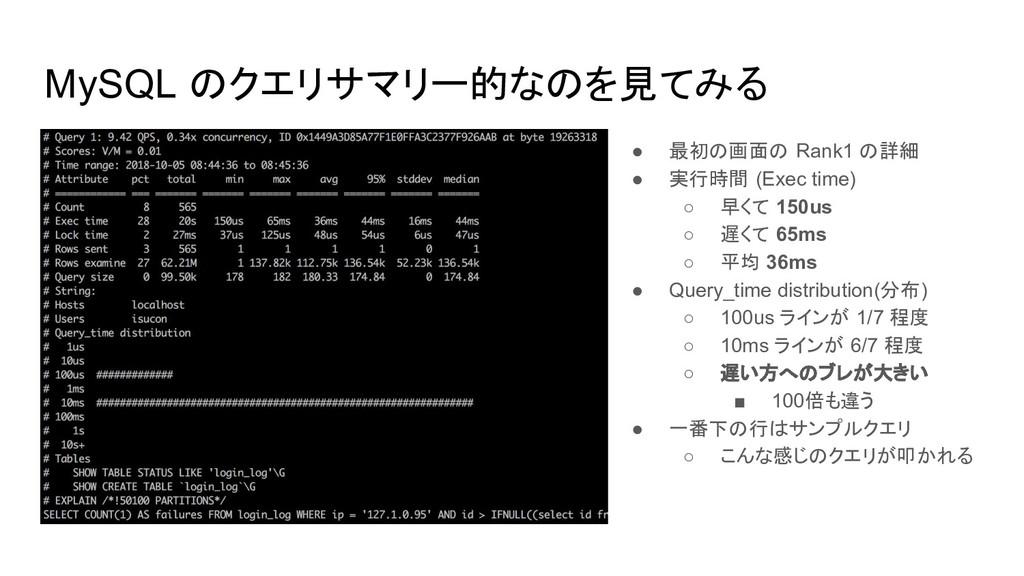 MySQL のクエリサマリー的なのを見てみる ● 最初の画面の Rank1 の詳細 ● 実行時...