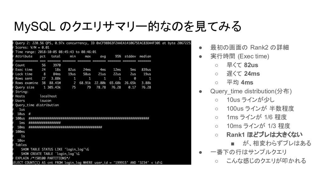 MySQL のクエリサマリー的なのを見てみる ● 最初の画面の Rank2 の詳細 ● 実行時...