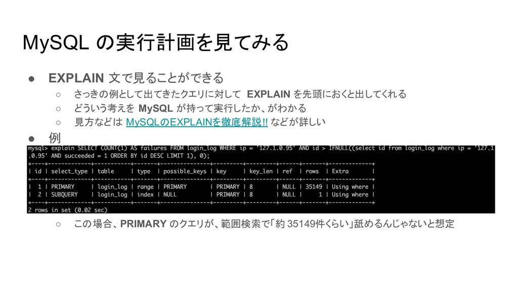 MySQL の実行計画を見てみる ● EXPLAIN 文で見ることができる ○ さっきの例とし...