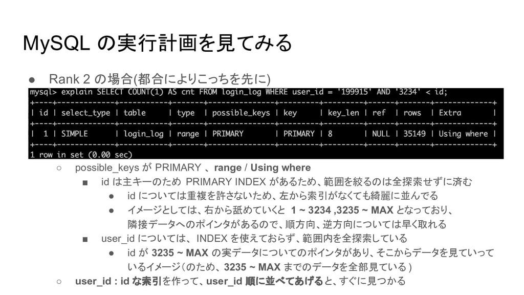 MySQL の実行計画を見てみる ● Rank 2 の場合(都合によりこっちを先に) ○ po...