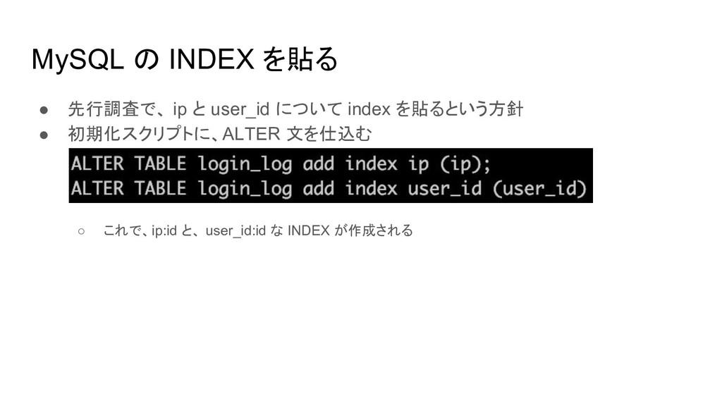 MySQL の INDEX を貼る ● 先行調査で、 ip と user_id について in...