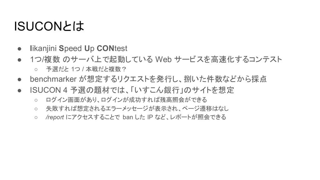 ISUCONとは ● Iikanjini Speed Up CONtest ● 1つ/複数 の...