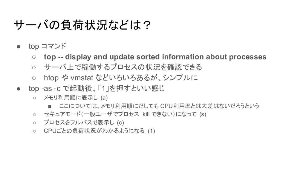 サーバの負荷状況などは? ● top コマンド ○ top -- display and up...