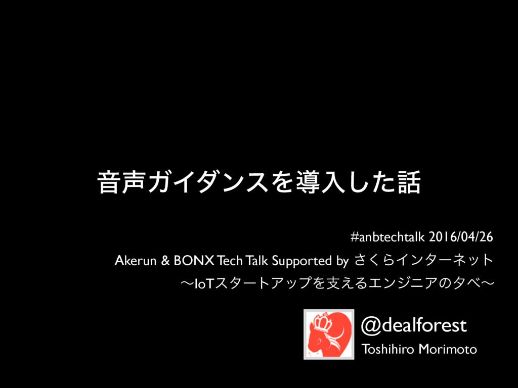 ԻΨΠμϯεΛಋೖͨ͠ Akerun & BONX Tech Talk Supported...