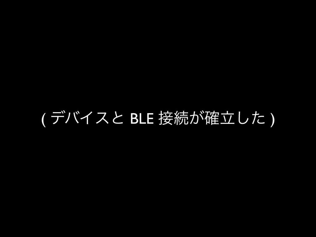 ( σόΠεͱ BLE ଓཱ͕֬ͨ͠ )