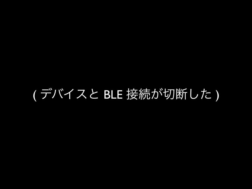 ( σόΠεͱ BLE ଓ͕அͨ͠ )