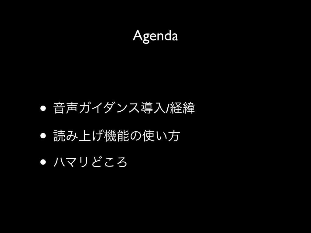 Agenda • ԻΨΠμϯεಋೖ/ܦҢ • ಡΈ্͛ػͷ͍ํ • ϋϚϦͲ͜Ζ