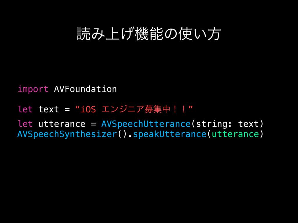 """ಡΈ্͛ػͷ͍ํ import AVFoundation let text = """"iOS ..."""