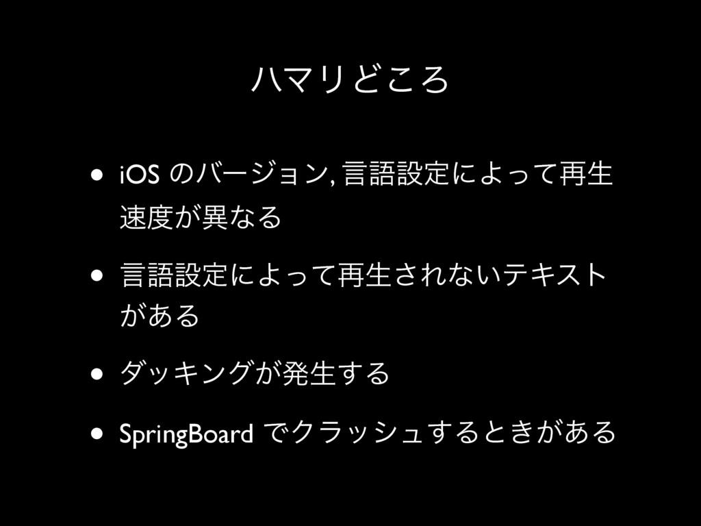 ϋϚϦͲ͜Ζ • iOS ͷόʔδϣϯ, ݴޠઃఆʹΑͬͯ࠶ੜ ͕ҟͳΔ • ݴޠઃఆʹΑ...