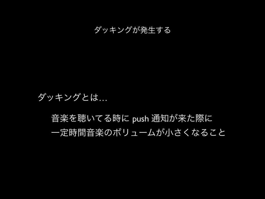 μοΩϯά͕ൃੜ͢Δ μοΩϯάͱ… ԻָΛௌ͍ͯΔʹ push ௨͕དྷͨࡍʹ Ұఆؒ...