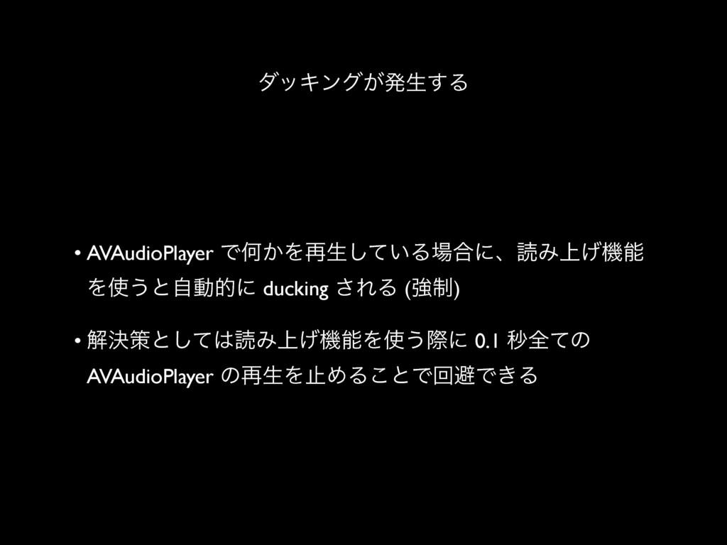 μοΩϯά͕ൃੜ͢Δ • AVAudioPlayer ͰԿ͔Λ࠶ੜ͍ͯ͠Δ߹ʹɺಡΈ্͛ػ...
